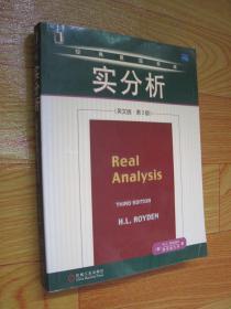 实分析 (英文版·第3版)经典原版书库