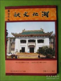 湖北文献--台湾湖北(武汉)周专辑报道(季刊 第176期)