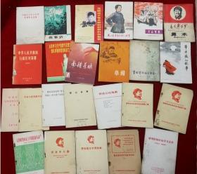 特价处理文革等书籍24本共188元包老怀旧