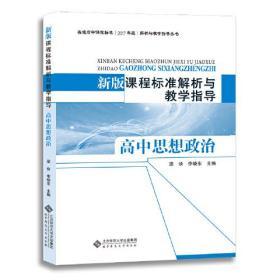 新版课程标准解析与教学指导 高中思想政治