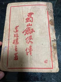 蜀山剑侠传 42 1949年版,内有一页破损,无封底,