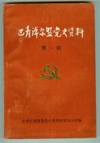 《巴彦淖尔盟党史资料》(征求意见本)第一辑