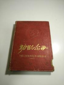 功臣纪念册【1953年】浅浮雕毛主席头像