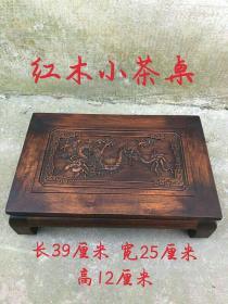 红木小茶桌 做工精致 雕刻祥龙 包浆浓厚 磨损自然