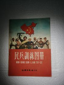 民兵训练图册58年版