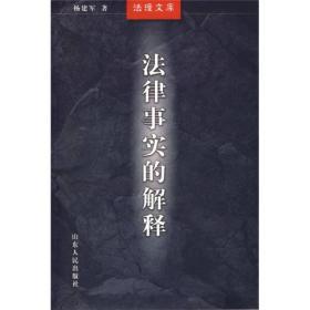 法律事实的解释 /杨建军 /杨建军