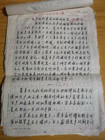 """同一来源,舒仲渊(北京第二外国语学院副院长)旧藏:""""马克思关于无产阶级贫困化的理论—无产阶级革命的锐利武器"""" 手稿17页"""