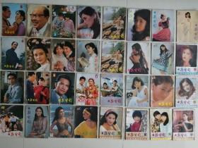 大众电影杂志1981年至1988年不同年份月份共32本合售。