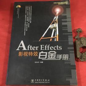 After Effects影视特效白金手册