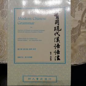 实用现代汉语语法(台湾版)