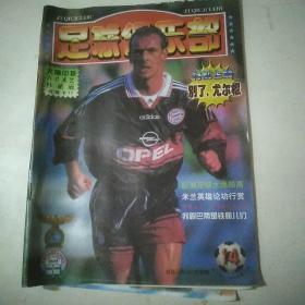 足球俱乐部1999年第14期,有海报及收藏卡。