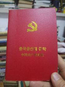 中国共产党党章 2012年版 朝鲜文