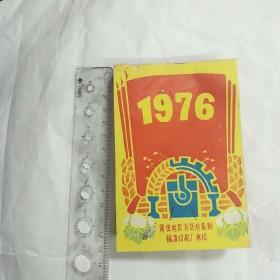 1976年大厚本日历(好品)