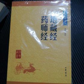 地藏经 药师经(中华经典藏书)