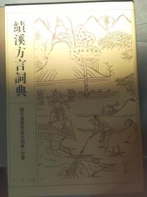 绩溪方言词典:现代汉语方言大词典 : 分卷   满百包邮