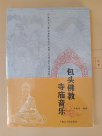 包头佛教寺庙音乐(全新未开封)