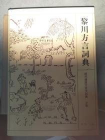 黎川方言词典——现代汉语方言大词典·分卷   满百包邮