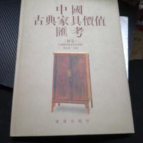 中国古典家具价值汇考(柜卷)