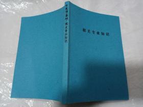 中医学基础:相关专业知识