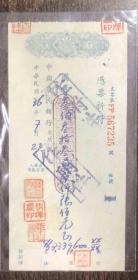 民国36年;农民银行--支票