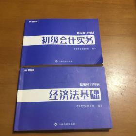 考呀呀 初级会计实务 经济法基础(全两册)