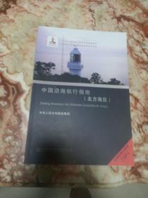 中国沿海航行指南北方海区