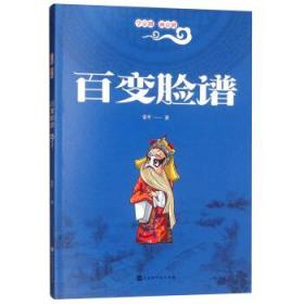 正版bs-9787569924053-学京剧画京剧:百变脸谱