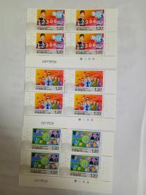 2020-26海外民生工程邮票