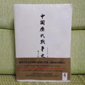 中国历代战争史(第6册)