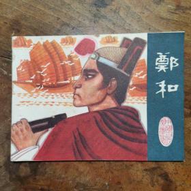 郑和【老版连环画 1979年1版1印】江苏人民出版社