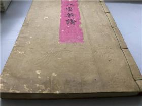 和刻《八云琴谱》1册全,又题《神传八云琴谱》,收录大量以江户时期中山琴主创造的八云琴(一种二弦琴)演奏的日本传统乐曲,多酬神娱神之神乐,如含有《琼矛振》,《神风曲》,《出云谒》,《神有月》,《大社曲》,《天津少女》等,卷前有古琴相关的一些木版图,东亚传统音乐文献。安政5年跋版后刷