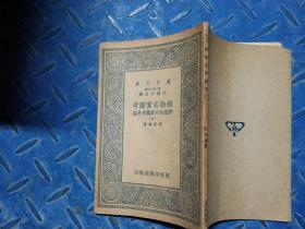 万有文库第二集七百种 植物名实图考长编 (六)