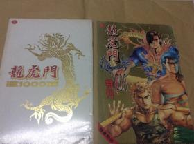 彩色漫画:龙虎门  1000期+特刊(大量精彩彩色封面) 两本合售
