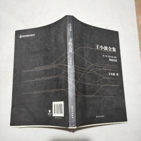 王小波全集(第三卷)長篇小說 劇本(尋找無雙)16開