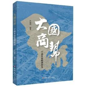 大国商帮:宁波乡情精神探究