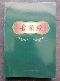 古兰经 中国社会科学出版社
