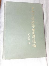 中国供销合作社史料选编[第二辑]16开1174页