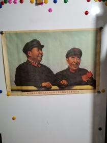 文革宣传画----毛主席和他亲密战友林彪同志首次检阅文化革命大军《包老保真》