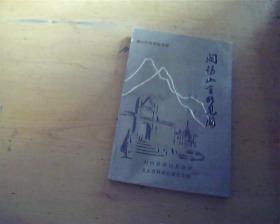 阎锡山言行见闻 稷山文史资料专辑 第六辑