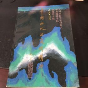 中国山水的艺术精神
