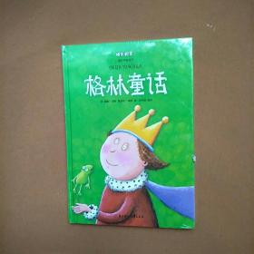 格林童话(儿童注音美绘本)