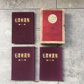 毛泽东选集(1-3卷)全新品竖版布面精装本(带纪念函盒)
