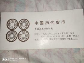 请柬:《中国历代货币》展览开幕式•1992