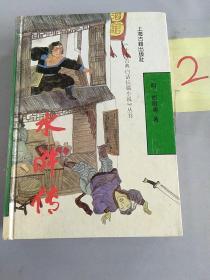 十大古典白话长篇小说 丛书
