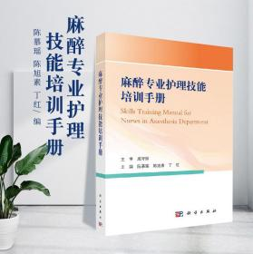新版 麻醉专业护理技能培训手册 科学出版社