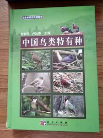 中国鸟类特有种