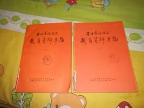 华中苏皖边区教育资料选编(一){二}2册