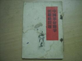 毛泽东早期著作  中国革命战争的战略问题