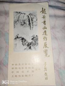 请柬:赵丹书画遗作展•1980年