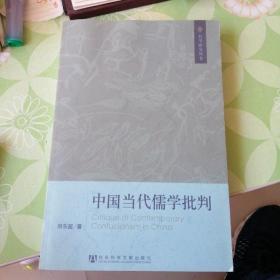 中国当代儒学批判